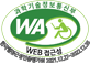 Ministry of Science and ICT, Web Accessibility Mark